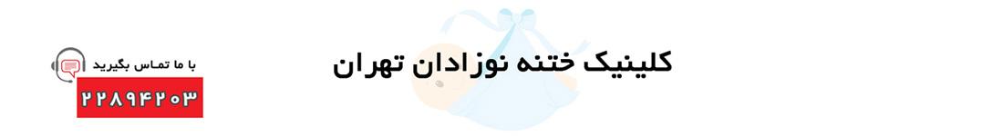 کلینیک-ختنه-نوزادان-تهران
