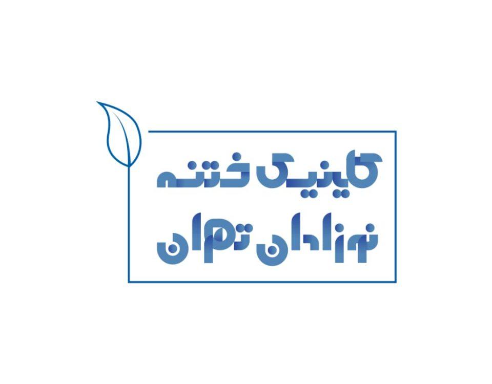 کلینیک ختنه نوزادان تهران